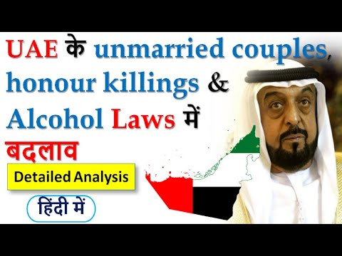 UAE allows Unmarried Couple Cohabitation, Alcohol & relaxes Islamic Laws | Explained in Hindi