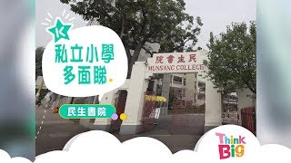 Publication Date: 2019-04-13 | Video Title: Think Big - 民生書院