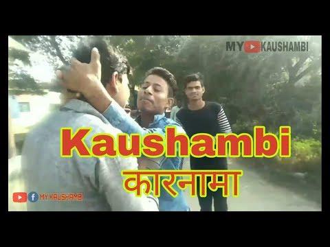 Kaushambi karnama To Amit Badana karnama Desi Kaushambi Boys-my kaushambi