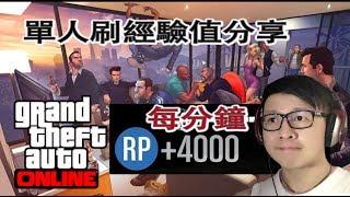 金哥 GTA5 online PC 邊緣人快速升等每分鐘刷4千多經驗值分享