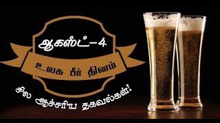 International Beer Day – August 4, 2017 | World Beer Day 2017