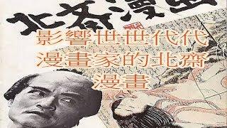 浮世繪-葛飾北齋的北齋漫畫(中)-景出品