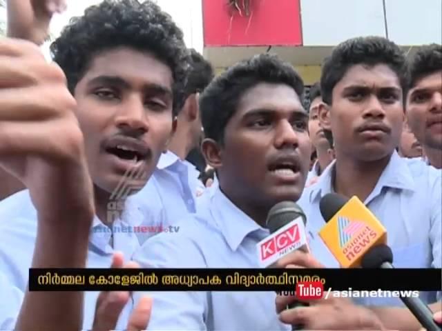 Management dismissed teacher without reason: Student & Teachers on strike in Muvattupuzha