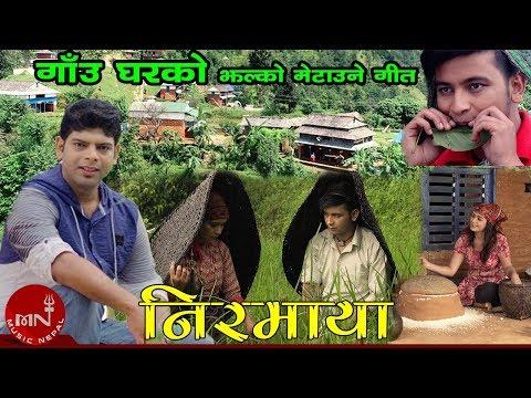 "New Lok Dohori 20752018 | ""नीरमाया"" Nirmaya - Santosh KC & Sharmila Gurung | Sarika & Ramesh"