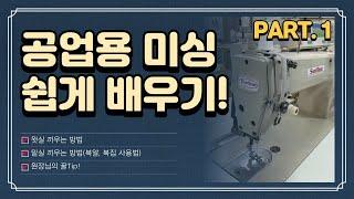 왕초보 미싱 배우기/공업용미싱 확실히 배우자_부분 이름…