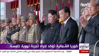 خامس تجارب كوريا الشمالية النووية الأقوى على الإطلاق