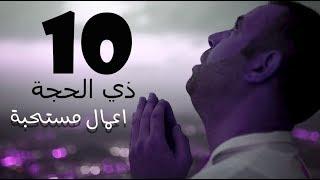 اعمال مستحبة في عشرة ذي الحجة   رائعة كلمات محمد راتب النابلسي