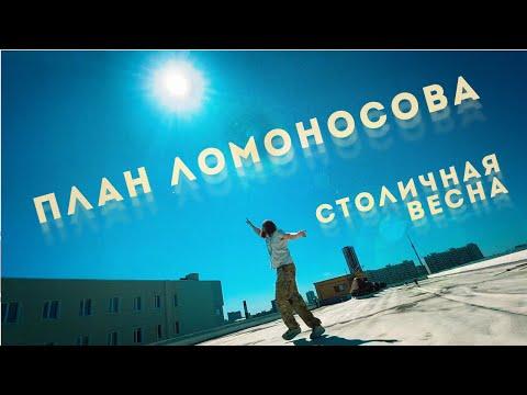 Смотреть клип План Ломоносова - Столичная Весна