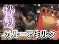 【オリジナル】大人なカルーアミルクを紹介! の動画、YouTube動画。