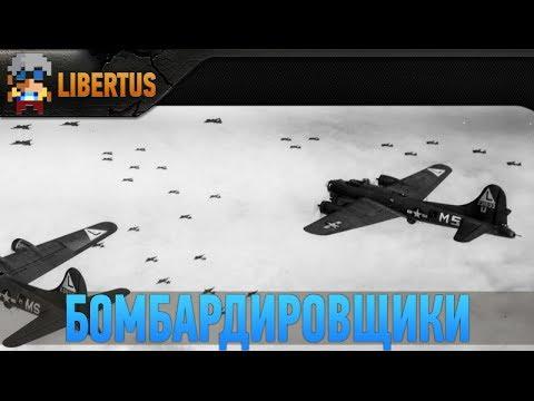 War Thunder | Гайд | Общая тактика игры на Бомбардировщиках