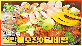 [2TV 생생정보] 솜사탕 같은 맛? 환상의 궁합! 알록달록 ☆철판 통오징어 갈비찜☆ | KBS 210115…