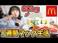 【検証】何キロ太る?おデブ1週間マック生活!!(マクドナルド飯テロ)