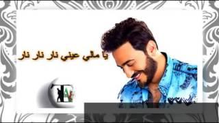 ' يامالي عيني ' تامر حسني ya mali aaeny with lyrics algeria 2017