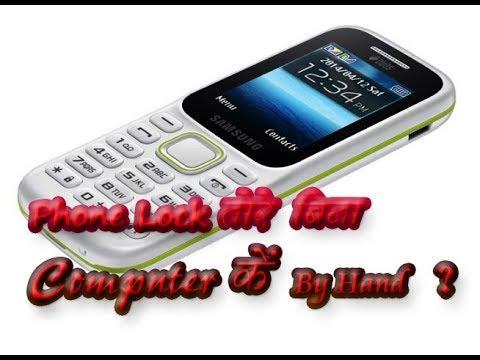 Samsung Guru Remove Phone Lock Without Computer.Model-sm b310e.e1205t.E1207Y.E1100 .