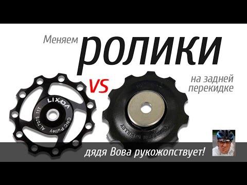 Ролики заднего переключателя - ВЕЛОстиль - Велосипеды