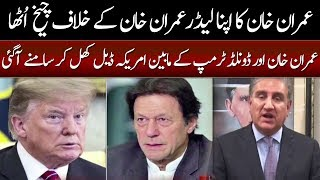 Shah Mehmood Qureshi Revealed Big Secret Between Imran Khan & Donald Trump