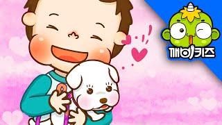 애완동물과 외출해요 | 토토의 유아생활 | 강아지키우기 | 깨비키즈 KEBIKIDS