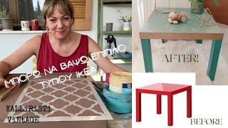 KALLiRiSTi ViNtAGE I Βάφουμε τραπέζι ΙΚΕΑ με χρώμα κιμωλίας & στένσιλ