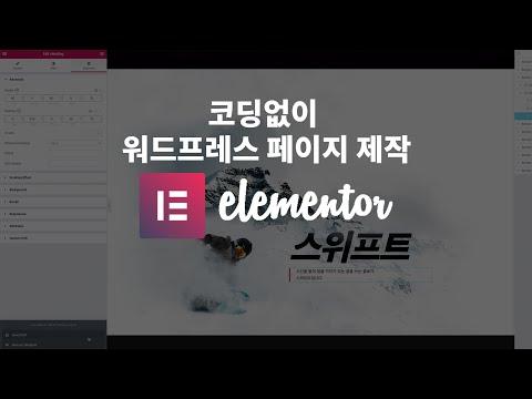 Elmentor 시작하기 강좌 - 코딩없이 워드프레스 페이지 만들기