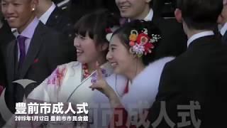 2019豊前市成人式