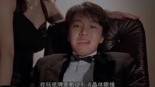 周星馳 Stephen Chow(赌侠)