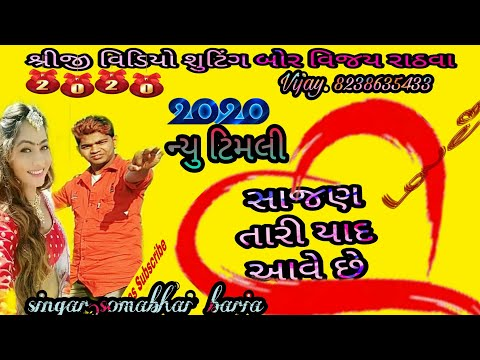 Somabhai baria new timali jordar dhanmaka||mane ave tari yad2020