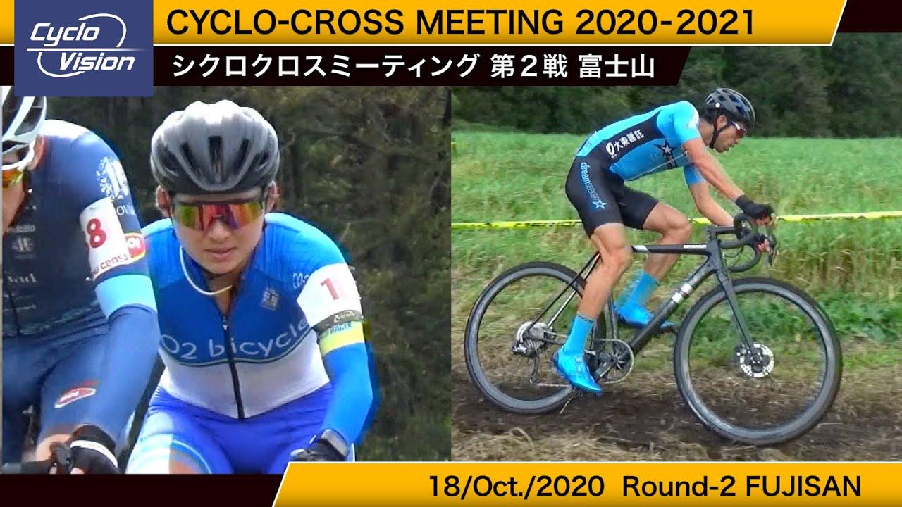 シクロクロスミーティング2020-2021第2戦 富士山 Cyclo-cross meeting Round-2 fujisan