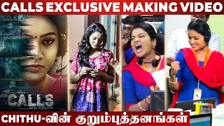 """Chithra-வின் CALLS திரைப்படம்.. மறக்க முடியாத Making காட்சிகள்"" | VJ Chithu | CALLS Making Video"