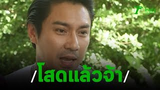 เปิดบ้าน เอ พศิน ไหว้พ่อปู่พญานาคองค์ใหม่  | 18-11-62 | บันเทิงไทยรัฐ