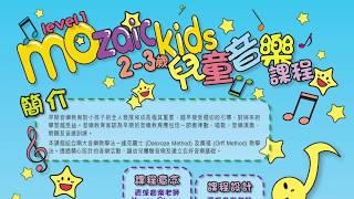 【Mozaic Kids Music Program Level One】