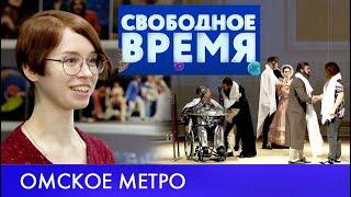 Омское метро | Свободное время #6 (2019)
