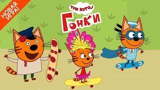 Три Кота Новая Игра Гонки на Скейтах Для Детей