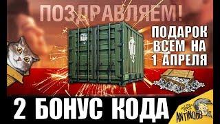 УРА! ПОДАРОК ВСЕМ В АНГАРЕ НА 1 АПРЕЛЯ! ДВА БОНУС КОДА в World of Tanks