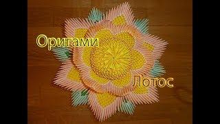 """Модульное Оригами, цветок """"Лотос"""" из бумаги"""