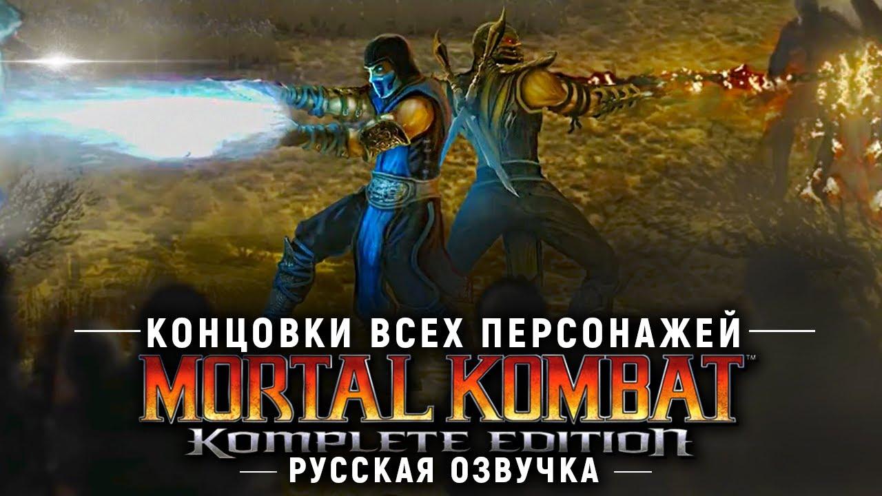 MORTAL KOMBAT 2011 (9) - КОНЦОВКИ ВСЕХ ПЕРСОНАЖЕЙ | ЭПИЛОГИ | РУССКАЯ ОЗВУЧКА