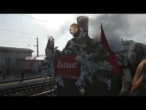 """""""Поезд Победы"""" прибытия на ст. Лиски 23.04.19"""