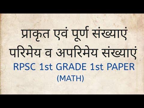 Systematic preparation for RPSC 1st grade 1st paper(MATH) प्राकृत संख्याएं परिमेय संख्याएं