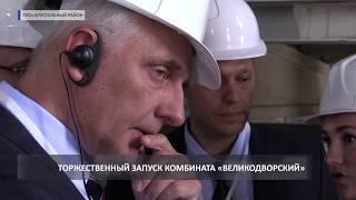 2018 05 18 Открытие перерабатывающего комбината в Великодворском