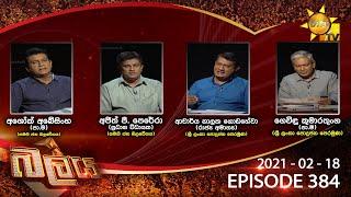 Hiru TV Balaya | Episode 384 | 2021-02-18 Thumbnail