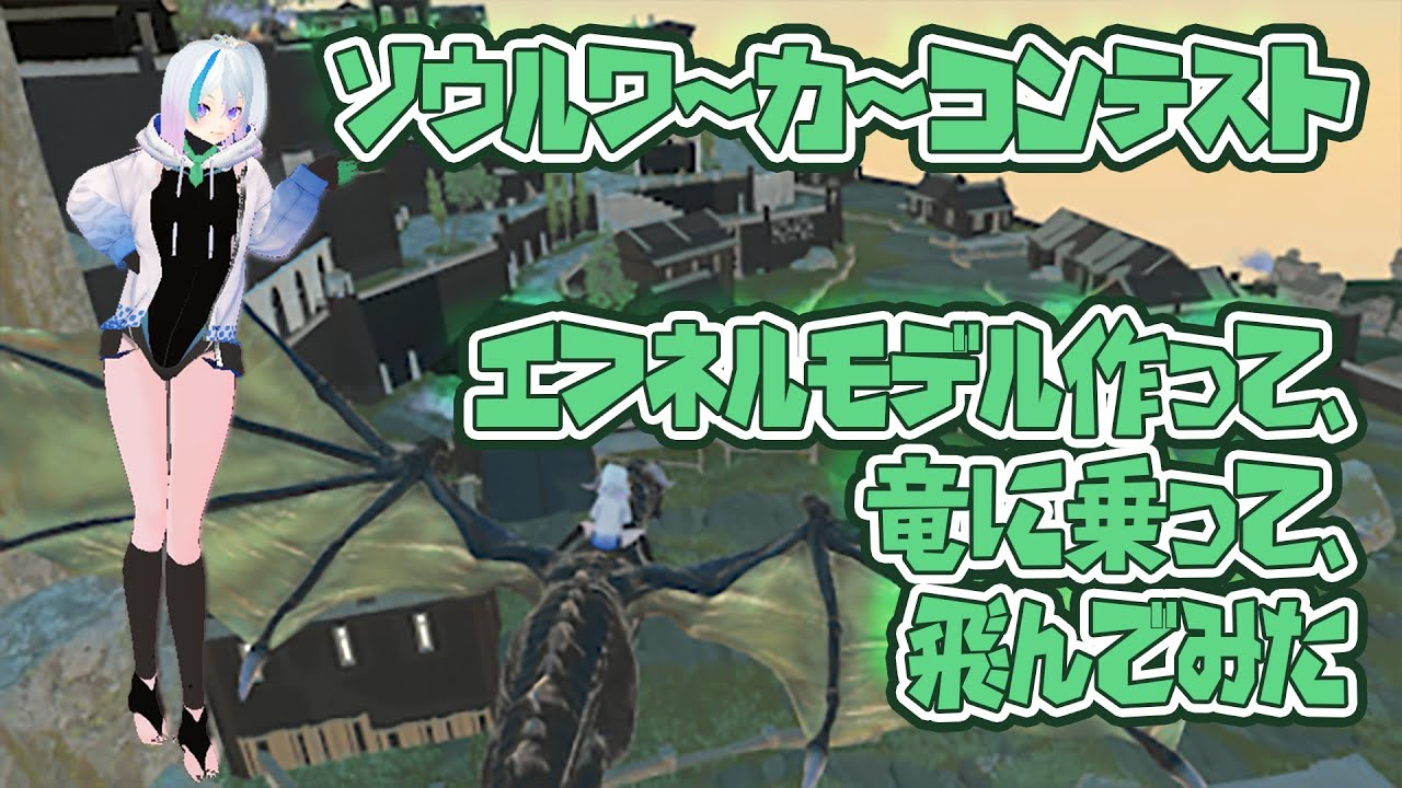 エフネル作って、竜に乗って、飛んでみた。【#Soulwoker エフネルテーマ画像】