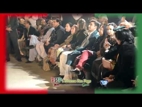 Bilawal Saeen PPP 2017 Song