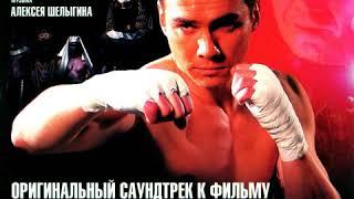 Triplex - Валиев (OST Бой с тенью)