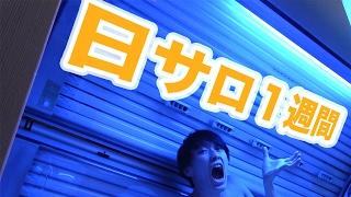 内緒で日焼けサロンに1週間通ったら相方は気づくの? thumbnail