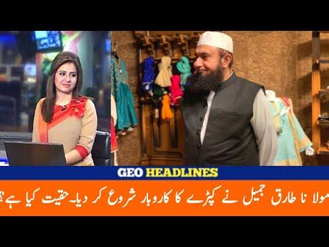 maulana tariq jameel clothing brand   clothing brand news   world news pk
