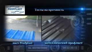 видео Где купить профлист в Новомосковске