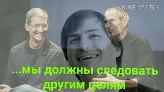 Steve Jobs. Последние слова основателя компании Apple