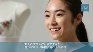 吉田沙世さんが、 「自分だけの秘密の遊び」と語る、ランジェリーの楽し...