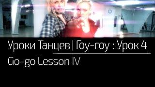 УРОКИ ТАНЦЕВ Гоу-гоу — видео урок 4 | Go-go Lesson 4