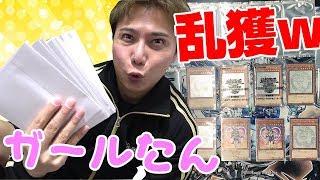 【遊戯王】みさわウハウハwww5,000円オリパのガールたん全部回収する勢いで買ってみると・・!!!!!