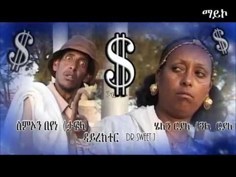 """New Eritrean Musical Comedy-""""ፓዉንዲ"""" By Tafla & Gual Riyale 